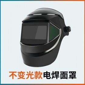 电焊面罩焊工眼镜烧焊