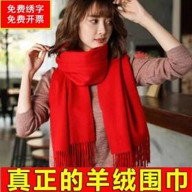 羊绒围巾女冬季纯色加厚羊绒大红色披肩韩版两用围脖