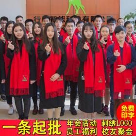 年会红围巾女仿羊绒披肩中国红男士活动围巾聚会