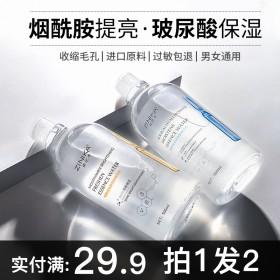 姿尼卡爽肤水补水保湿喷雾玻尿酸烟酰胺精华水化妆水