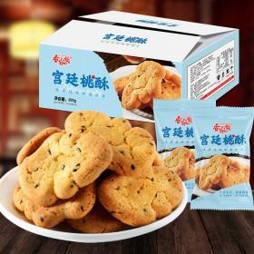 90包 宫廷桃酥小饼干