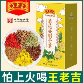 王老吉菊花决明子茶养生茶枸杞金银花茶牛蒡根代用茶
