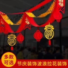 新年挂饰装饰品春节拉花拉旗挂件