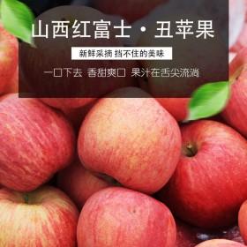 10斤冰糖心丑苹果