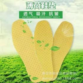 特价10双装清爽薄荷鞋垫加厚可自由剪裁吸汗透气