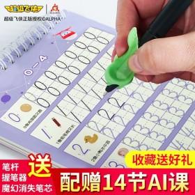 6本描红本涂色本儿童凹槽练字帖写字控笔数学启蒙