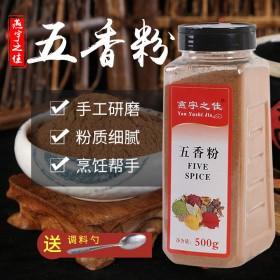 五香粉500g香料八角茴香桂皮丁香