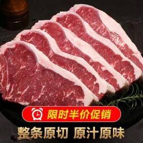 1斤澳洲西冷牛排整切牛排