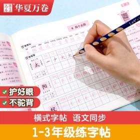 小学描红本临摹练字帖练字本楷书看拼音写词语