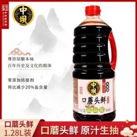 酱油 口蘑头鲜原汁生抽酱油1.28L