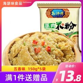 5袋 孔师傅五香蒸肉米粉150g粉蒸肉粉