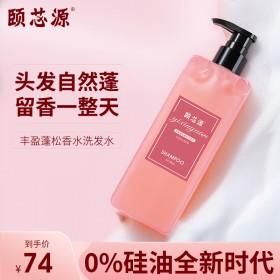 颐芯源丰盈蓬松香水洗发水氨基酸无硅洗头发柔顺洗发露