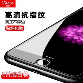 2片苹果手机钢化膜iPhone高清防爆屏幕保护贴膜