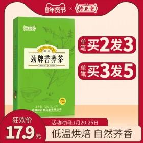 20包劲牌持正堂特级苦荞茶养生茶清香