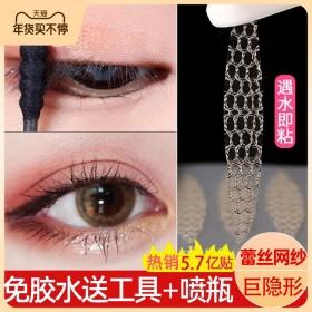 480贴网纱蕾丝双眼皮贴无痕持久隐形自然美目