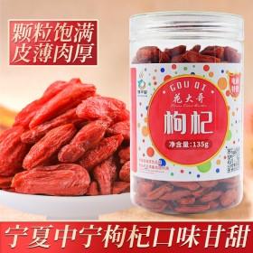 【大颗粒】宁夏枸杞特级枸杞子红枸泡水