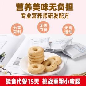 膳食纤维代餐饼干饱腹感强粗粮低GI低卡热老虎饼干