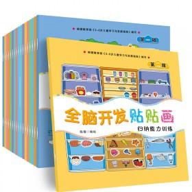 儿童益智贴纸全脑开发贴画书