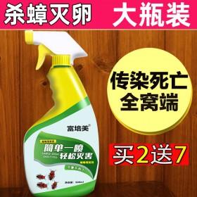 富培美安全健康全窝端蟑螂药强力喷雾剂灭鼠杀虫剂