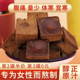 纯原汁黑糖红糖1罐黑糖300g