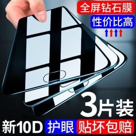 3片装苹果高清钢化膜