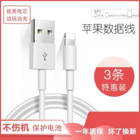 3根原装苹果手机数据线充电线