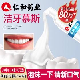洁牙慕斯泡沫牙膏美白牙齿去黄牙垢空腔清洁护理抑菌液