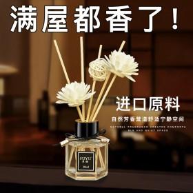 香熏香料空气清新剂香水香氛摆件熏香精油