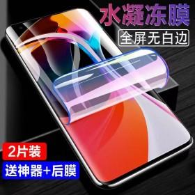小米手机水凝膜全屏覆盖超清蓝光钢化膜3片装