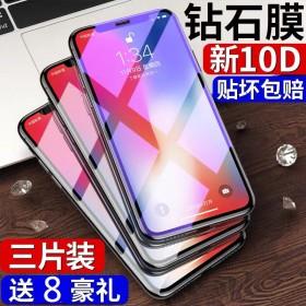 苹果高清钢化膜3片装全屏膜