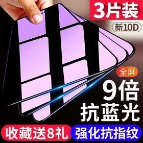 3片装华为高清钢化膜防窥膜全屏覆盖