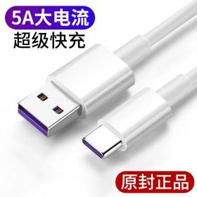 3条装华为数据线5A超级快充Typec充电线
