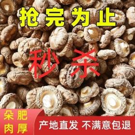 西峡香菇干货蘑菇农家土特产干冬菇野香菇干蘑菇肉厚无