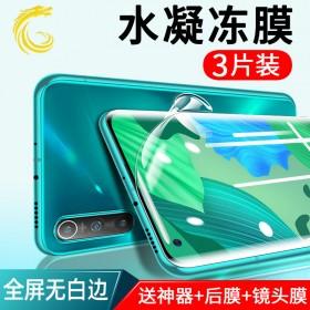 3片装小米手机水凝膜全屏覆盖超清防指纹抗蓝光