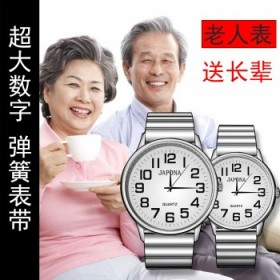 防水老人表松紧带钢带石英表大数字考试简约手表