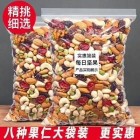 500克袋装每日坚果混合果仁