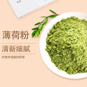 薄荷粉500克纯天然超细薄荷叶粉新鲜冲饮烘焙食用