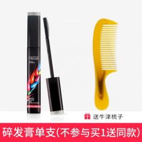 宣谷碎发器整理膏不油腻防毛躁头发蓬松定型棒