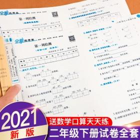 2021小学二年级下册同步试卷送口卡共发3本