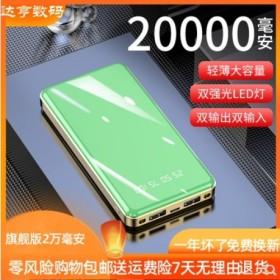 便携充电宝20000 毫安