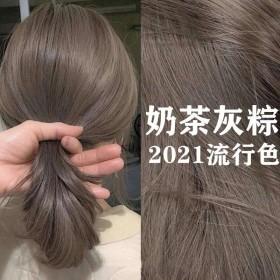 奶茶灰棕色染发剂2021流行色显白