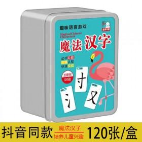 【120张】抖音同款魔法汉字儿童拼偏旁部首识字卡片