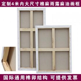 油画框亚麻榫卯内框油画布框