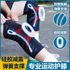 专业篮球护膝男女运动护漆盖跑步护腿膝保护