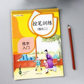 控笔训练字帖练习写字