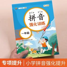 拼音练习册儿童一年级拼读强化训练语文启蒙书籍教材