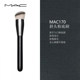 Mac170粉底刷