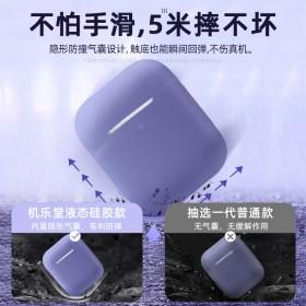 耳机保护套液态硅胶蓝牙无线保护壳超薄软套盒子