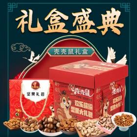 壳壳鼠坚果大礼包小吃零食休闲食品整箱礼盒装