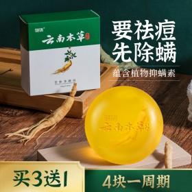 云南本草苦参除螨虫香皂清洁硫磺肥皂净螨皂